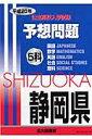 静岡県公立高校入学試験5科予想問題(平成20年)