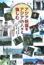 アジア映画をアジアの人々と愉しむ 円卓シネマが紡ぎだす新しい対話の世界 [ 山本登志哉 ]