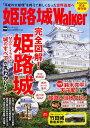 姫路城Walker 完全図解!MAP&イラストで姫路城のすべ...