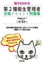 猫でもわかる 第2種衛生管理者 合格テキスト+問題集 [ 二見 哲史 ]