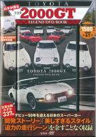 DVD>日本が誇るトヨタ2000GT LEGEND DVD BOOK