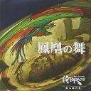 侍BRASS 第八録音集::鳳凰の舞(CD+DVD) [ 侍BRASS ]