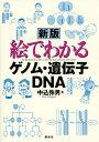 絵でわかるゲノム・遺伝子・DNA新版 (絵でわかるシリーズ) [ 中込弥男 ]