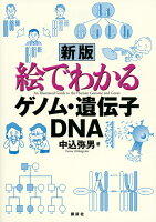 絵でわかるゲノム・遺伝子・DNA新版画像