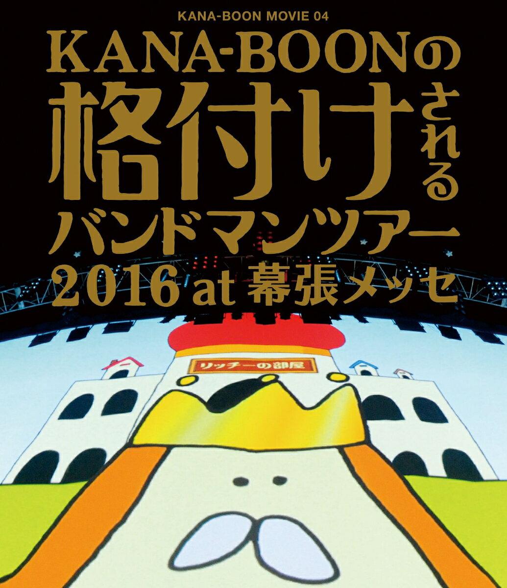 KANA-BOON MOVIE 04 KANA-...の商品画像