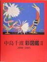 中島千波彩(いろいろ)図鑑(2(2000ー2005))