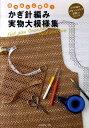 かぎ針編み実物大模様集
