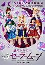 乃木坂46版 ミュージカル 美少女戦士セーラームーンDVD...