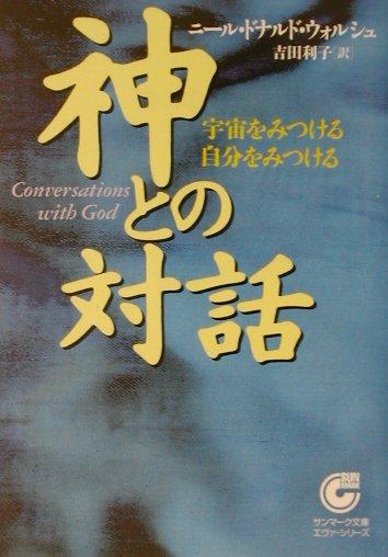 神との対話 宇宙をみつける自分をみつける (サンマーク文庫) [ ニール・ドナルド・ウォル…...:book:11055458