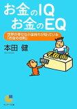 钱生钱智商情商[お金のIQお金のEQ [ 本田健 ]]