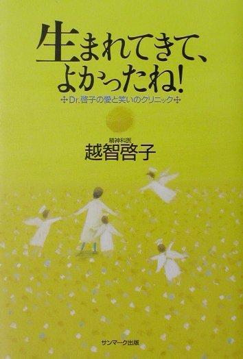 生まれてきて、よかったね! Dr.啓子の愛と笑い...の商品画像