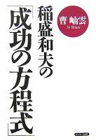 稲盛和夫の「成功の方程式」