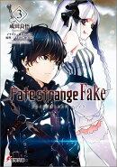 Fate/strange Fake��3��