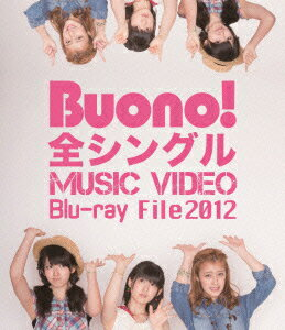 Buono! 全シングル MUSIC VIDEO Blu-ray File 2012【Blu-ray】