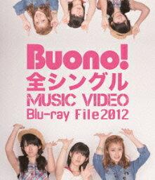 <strong>Buono!</strong> 全シングル MUSIC VIDEO Blu-ray File 2012【Blu-ray】 [ <strong>Buono!</strong> ]