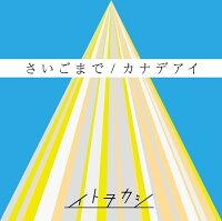 さいごまで/カナデアイ (CD+スマプラ)