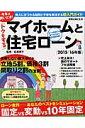 トクをするマイホームと住宅ローン(2015/16年版) [ 荻原博子 ]