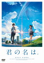 【先着特典】「君の名は。」DVDスタンダード・エディション(特製フィルムしおり付き) [ 神木隆之介