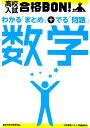 高校入試合格BON!数学〔2012年新版 参考書&問題集 [ 学研教育出版 ]