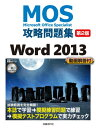 Microsoft Office Specialist攻略問題集(Word 2013)第2版 佐藤薫(OAインストラクター)