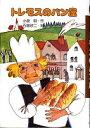 トレモスのパン屋 [ 小倉明 ]