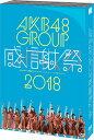 AKB48グループ感謝祭2018〜ランクインコンサート・ラン...