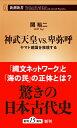 神武天皇vs.卑弥呼 ヤマト建国を推理する (新潮新書)
