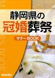 静岡県の冠婚葬祭マナーbook [ 静岡新聞社 ]