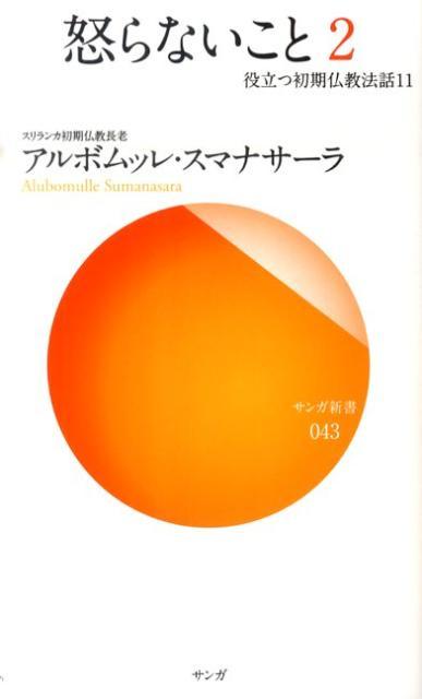 怒らないこと(2) (サンガ新書) [ アルボムッレ・スマナサーラ ]...:book:13806206