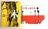 ひろがる絵本の世界 2冊セット