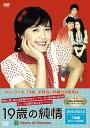 19歳の純情 DVD-BOX 2 [ ク・ヘソン ]