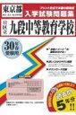 九段中等教育学校(30年春受験用) (東京都国立・公立・私立中学校入学試験問題集)