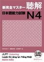 新完全マスター聴解日本語能力試験N4 [ 中村かおり ]