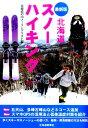 北海道スノーハイキング最新版 [ 北海道の山メーリングリスト ]