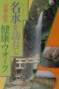 名水を訪ねて 京都・滋賀健康ウオ-ク [ 京都新聞出版センタ- ]