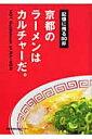 【送料無料】京都のラ-メンはカルチャ-だ。 [ 京都新聞出版センタ- ]