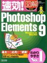速効!図解Photoshop Elements 9 [ BABOアートワークス ]