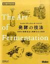 発酵の技法 世界の発酵食品と発酵文化の探求 (Make:Japan Books) [ サンダー・エリ