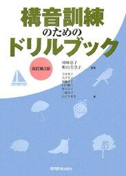 構音訓練のためのドリルブック改訂第2版 [ 岡崎恵子 ]