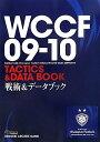 WCCF09-10戦術&データブック