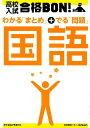 高校入試合格BON!国語〔2012年新版 [ 学研教育出版 ]