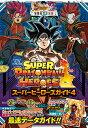 スーパードラゴンボールヒーローズ スーパーヒーローズガイド 4 (Vジャンプブックス) [ Vジャン...
