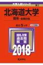 北海道大学(理系ー前期日程)(2018) (大学入試シリーズ)