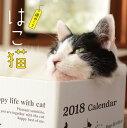 2018年卓上リングカレンダー はこ猫 [ 栗林 愛 ]