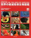 IUCN レッドリスト 世界の絶滅危惧生物図鑑 [ 岩槻邦男 ]