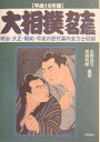 大相撲力士名鑑(平成16年版)