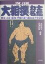 大相撲力士名鑑(平成17年版)