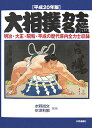 大相撲力士名鑑(平成20年版)