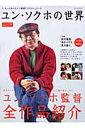 ユン・ソクホの世界 ユン・ソクホ監督公式ガイドブック (Mook 21)