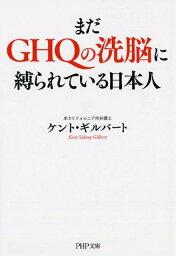 まだGHQの洗脳に縛られている日本人 (PHP文庫) [ <strong>ケント・ギルバート</strong> ]
